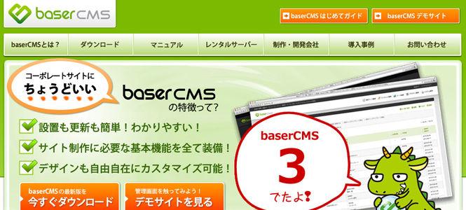 baser-CMS---国産オープンソース!フリー(無料)で『コーポレートサイトにちょうどいいCMS』