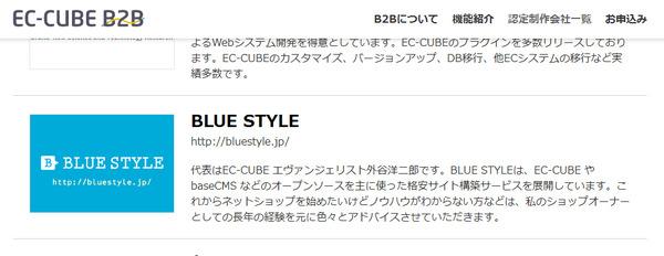 b2bEC-CUBE