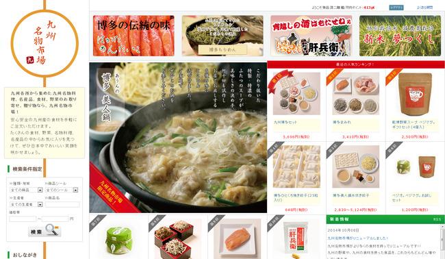 博多美人鍋(水炊き)、めんたいこ、野菜、料理は 九州名物市場