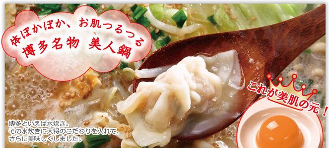 博多美人鍋(水炊き)、博多一口餃子、めんたいこ、ちりめんは-九州名物市場---あうんの博多美人鍋水炊き餃子