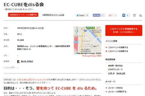 EC-CUBEをdisる会---ATND