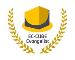 EC-CUBE エバンジェリスト